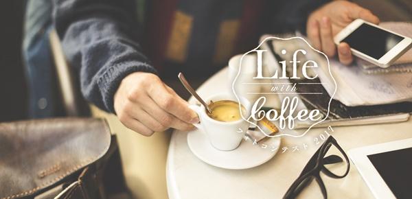 第2回「Life with Coffeeフォトコンテスト2017」