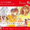 漫画<ちはやふる>×ロッテ「トッポ」 トッポで応援!最後まで全力キャンペーン開催中!!