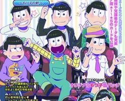 『おそ松さん ダメ松.コレクション~6つ子の絆~ オフィシャルガイドブック』
