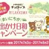 これはかわいい!!「純金のリラックマフィギュア」や「親子ペアリュック」が当たる「まいにちがお出かけ日和キャンペーン」開始!!