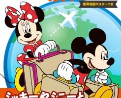 『ディズニー世界の旅じてん(世界地図ポスターつき)』