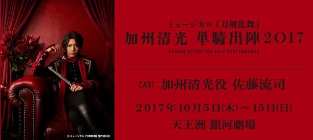 ミュージカル『刀剣乱舞』加州清光 単騎出陣2017