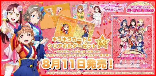 ラブライブ!スクールアイドルコレクション「キラキラカード&クリアホルダーセットPart2」
