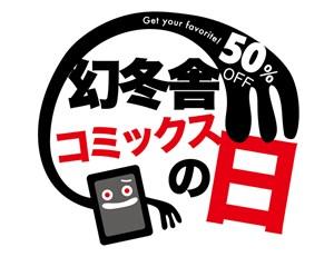 「幻冬舎コミックスの日」フェア
