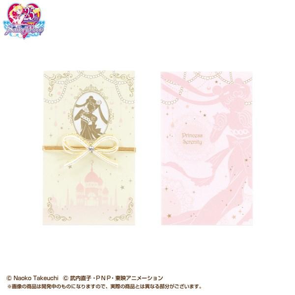 「プリンセス・セレニティ柄」ポチ袋