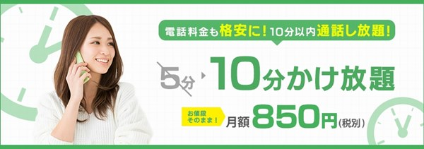 DMM mobile 10分かけ放題オプション