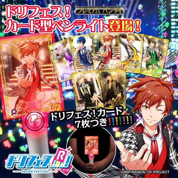 ドリフェス!カード型ペンライト~スペシャルセットver.~