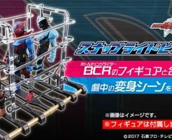 『ボトルチェンジライダーシリーズ スナップライドビルダー』