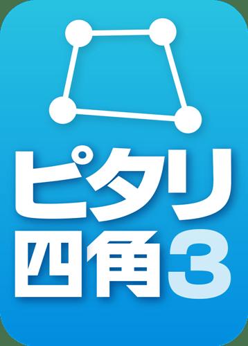 「ピタリ四角3」