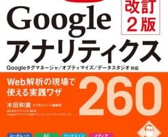 『できる逆引き Googleアナリティクス 増補改訂2版』