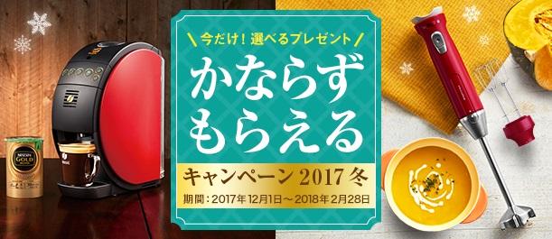 アクアクララかならずもらえるキャンペーン【2017冬】