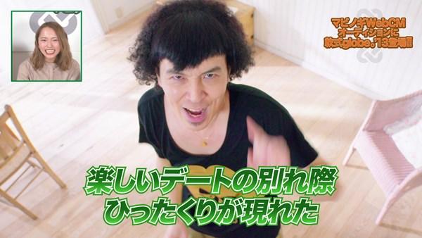 【マビノギ】軟式globe。'13登場!異色のコラボWEB CM