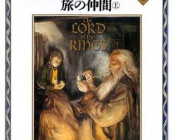 『指輪物語(1)旅の仲間(上)』のオーディオブック版