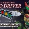 『CSMオーズドライバーコンプリートセット』