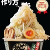 『世界一美味しい「どん二郎」の作り方』