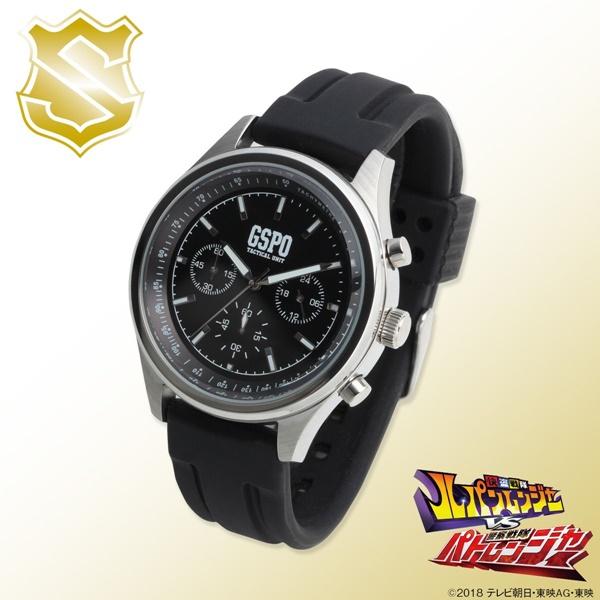 警察戦隊パトレンジャー GSPO腕時計