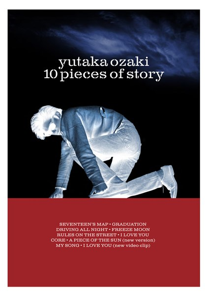 尾崎豊『10 Pieces Of Story』