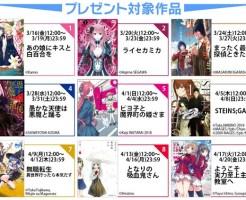 マガジン☆WALKER公式Twitter1周年記念キャンペーン