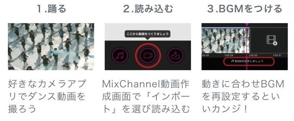 MixChannel「ポカリガチダンスFES ダンス隊長選手権」
