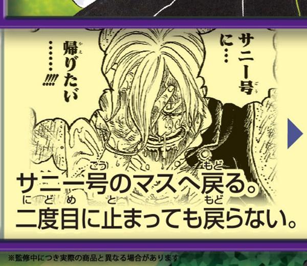 「週刊少年ジャンプ人生ゲーム」