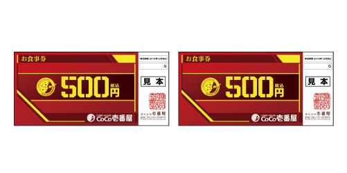 4.カレーハウスCoCo壱番屋お食事券1,000円分(税込)