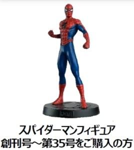購入者限定スパイダーマンフィギュア