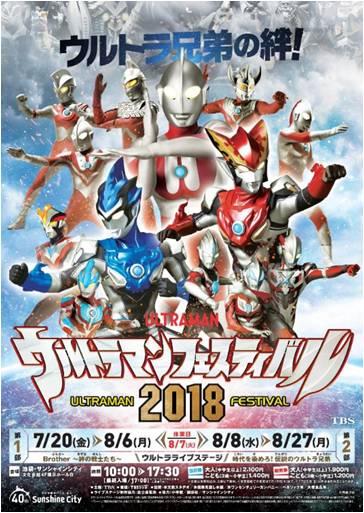 「ウルトラマンフェスティバル2018」