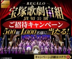 「REGALO『宝塚歌劇宙組 貸切公演』ご招待キャンペーン」
