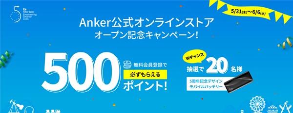 Anker公式オンラインストアオープン記念キャンペーン