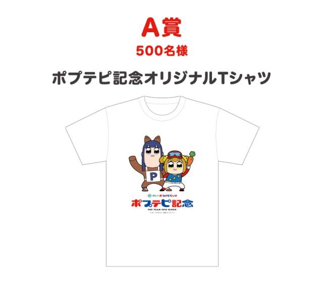 ポプテピ記念オリジナルTシャツ
