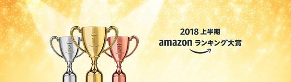 「Amazonランキング大賞 2018(上半期)」