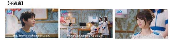 「UQクリニック」シリーズWEB CM「不満」篇