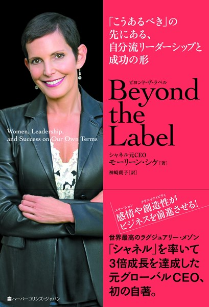 『Beyond the Label 「こうあるべき」の先にある、自分流リーダーシップと成功の形』