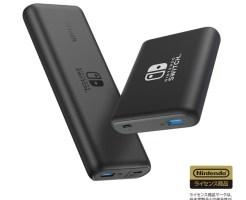 Nintendo Switchの充電に最適化されたモバイルバッテリー2種