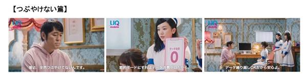 「UQクリニック」シリーズWEB CM「つぶやけない」篇