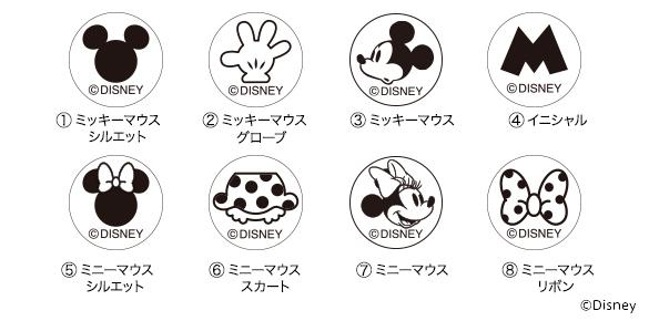 ディズニーキャラクター刻印サービス