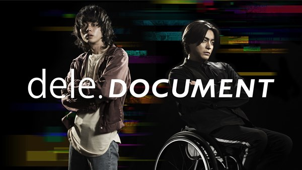 『dele』の撮影現場の裏側を追ったスペシャル動画『dele.DOCUMENT』