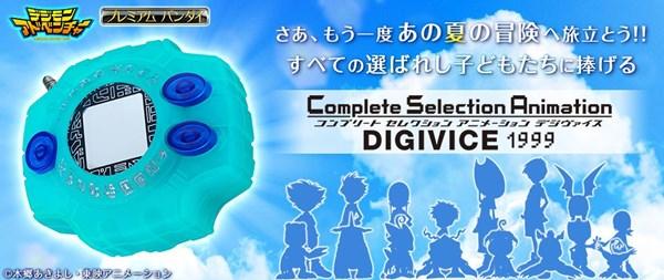 大人向けに商品化した『Complete Selection Animation デジヴァイス 1999』