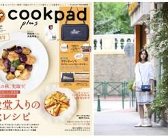 「cookpad plus(クックパッド プラス)」創刊号
