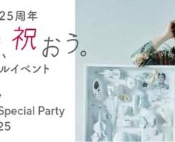 """ゼクシィ 25周年「愛を、祝おう。」スペシャルイベント Superfly """"Bloom"""" Special Party"""