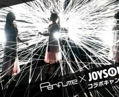 「Perfume×JOYSOUNDコラボキャンペーン」