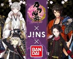「刀剣乱舞-ONLINE-×BANDAI×JINS」コラボ第3弾
