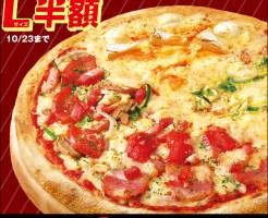 ピザハットL半額&2枚目タダ得セット