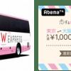 高速バス「WILLER EXPRESS」『#恋ステきっぷ』