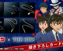 「名探偵コナン」と、シルバージュエリーブランド「THE KISS」がコラボレーションしたシルバージュエリー『名探偵コナン × THE KISS コラボレーションジュエリー』