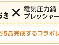 レシピサイト「つくおき」×「プレッシャーキングプロ」