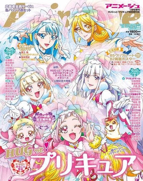 アニメージュ1月号増刊「HUGっと!プリキュア」特別増刊号