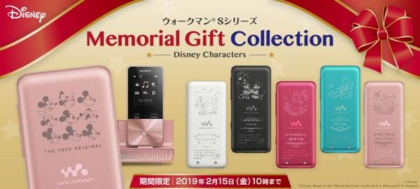 ウォークマン®Sシリーズ Memorial Gift Collection〔Disney Characters〕