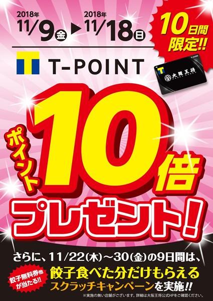 第1弾として「T-POINT10倍プレゼントキャンペーン」