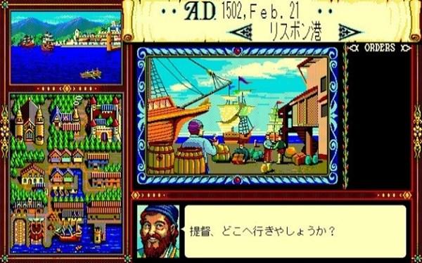 『大航海時代』
